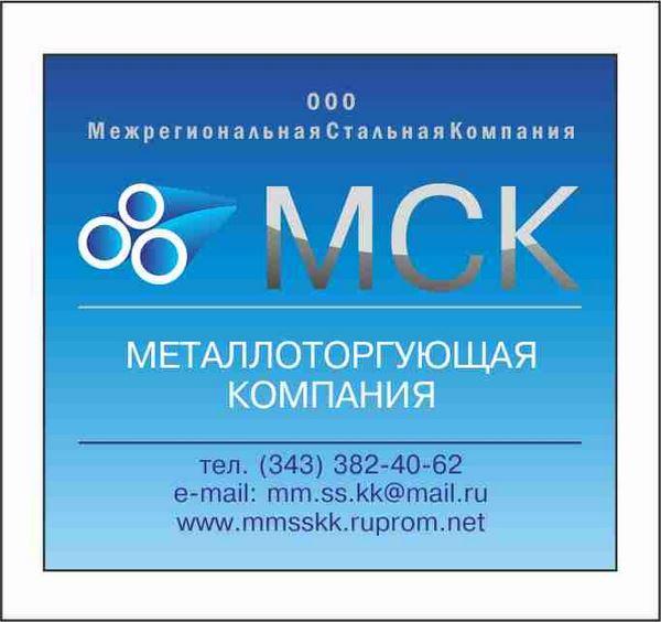 ООО «Межрегиональная Стальная Компания»