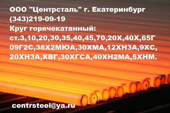 Круг (пруток) стальной ст.09Г2С