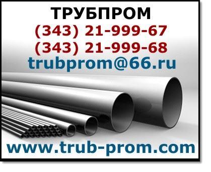 Трубпром