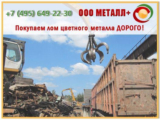 Купим металлолом  и отходы цветного металла