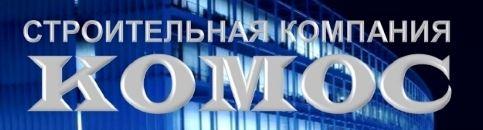 ООО СК КОМОС