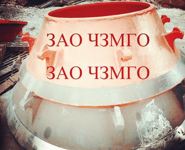 Конус дробящий 1283.05.00-1СБ Конус дробящий 1283.05.00-1СБ