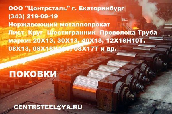 Круг нержавеющий сталь: 20Х13, 30Х13, 40Х13, 95Х18, 12Х... 08Х18Н10Т