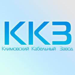 Климовский кабельный завод, ООО