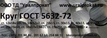 Круг 10Х17Н13М2Т, Пруток 10Х17Н13М2Т, Круг ст 10Х17Н13М2Т, Круг сталь 10Х17Н13М2Т:  Продажа : Наличие : Цены