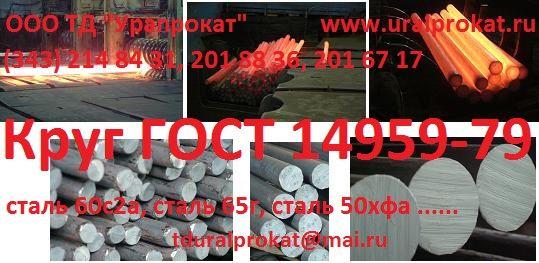 Круг ф12-280 сталь 65Г,70Г,50ХФА,55С2А,60С2А ГОСТ 2590-...