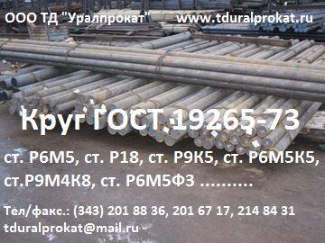 Круг ГОСТ 2590-88 ф12-280 сталь Р6М5, Р6М5К5, Р18, Р9  ...