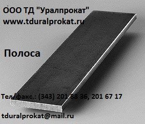Полоса инструментальных сталей 6-80 мм ст. у8а-у10а, 3х...