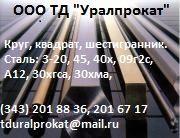 ШЕСТИГРАННИК сталь 09г2с, 20-45, 40х СОРТОВОЙ ГОСТ 2879...