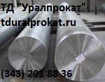 Круг сталь 13Х11Н2В2МФ-Ш, пруток сталь  13Х11Н2В2МФ-Ш, ...