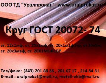 Круг сталь 25х1мф ГОСТ 20072-74 из наличия в Екатеринбу...