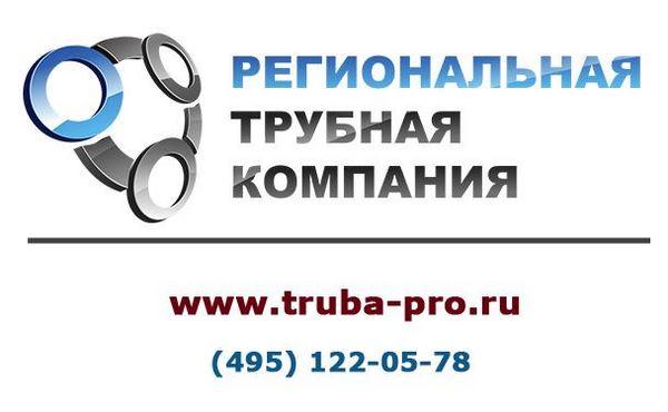 """ООО """"Региональная трубная компания"""""""