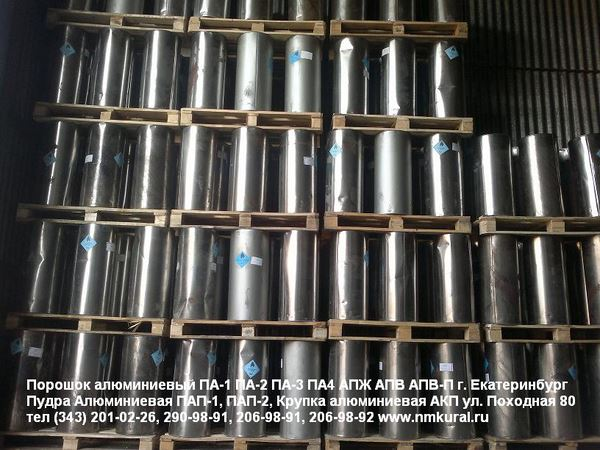 Порошок алюминиевый АПЖ ТУ 1791-99-024-99 для производства жаропрочных сплавов. Оцм