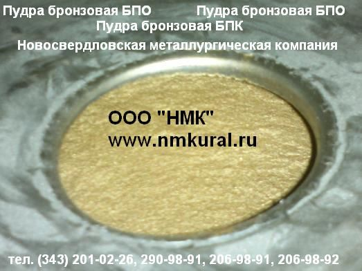 Пудра бронзовая БПК ТУ 48-21-721-81  для красок. Оцм