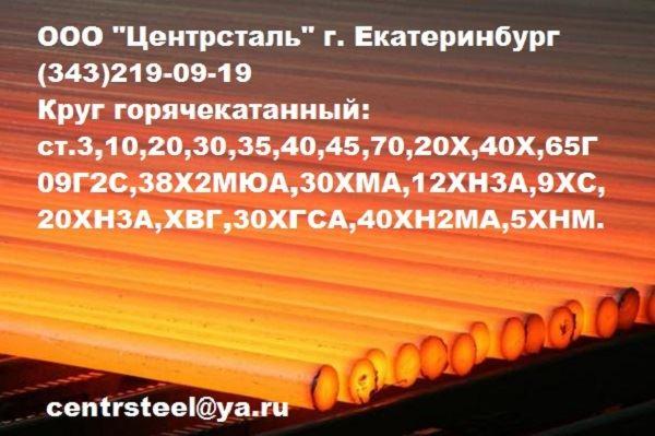 Круг стальной ст.12Х2Н4А, 20Х2Н4А, 12ХН3А, 20ХН3А, 30ХГ... 12Х2Н4А