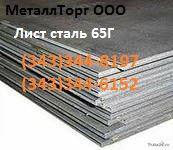Лист сталь 65Г, Лист ст60с2а, сталь пружинная 65Г