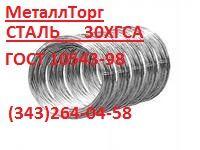 Проволока стальная наплавочная  ГОСТ 10543-98 сталь 30Х... Проволока наплавочная 30ХГСА