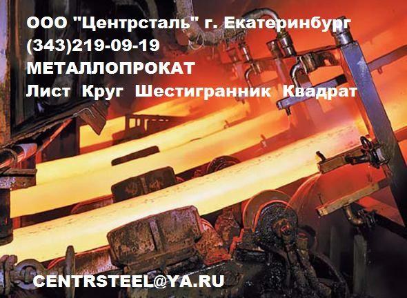 Продам полоса стальная ст.40Х13, наличие, цена, купить ... 40Х13
