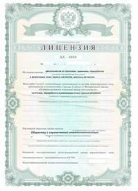 Лицензия на лом  черных и цветных металлов