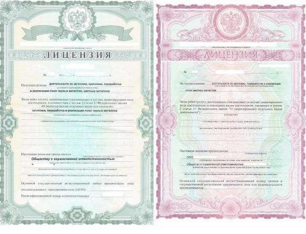 Лицензия на лом   цветных металлов