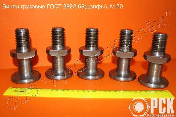 Винты грузовые ГОСТ 8922-69(цапфы) ГОСТ 8922-69