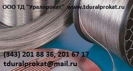Проволока Сталь 12х18н10т  ГОСТ 18143-72