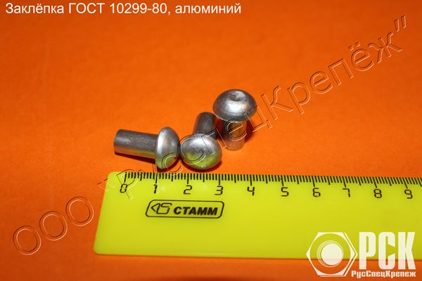 Заклёпка с полукруглой головкой ГОСТ 10299-80 ГОСТ 10299-80