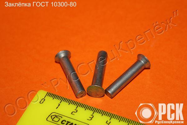 Заклёпка с потайной головкой ГОСТ 10300-80 ГОСТ 10300-80
