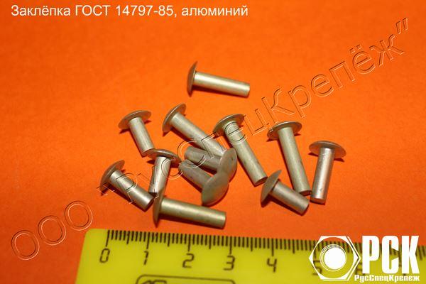 Заклёпка ГОСТ 14797-85 повышенной точности ГОСТ 14797-85