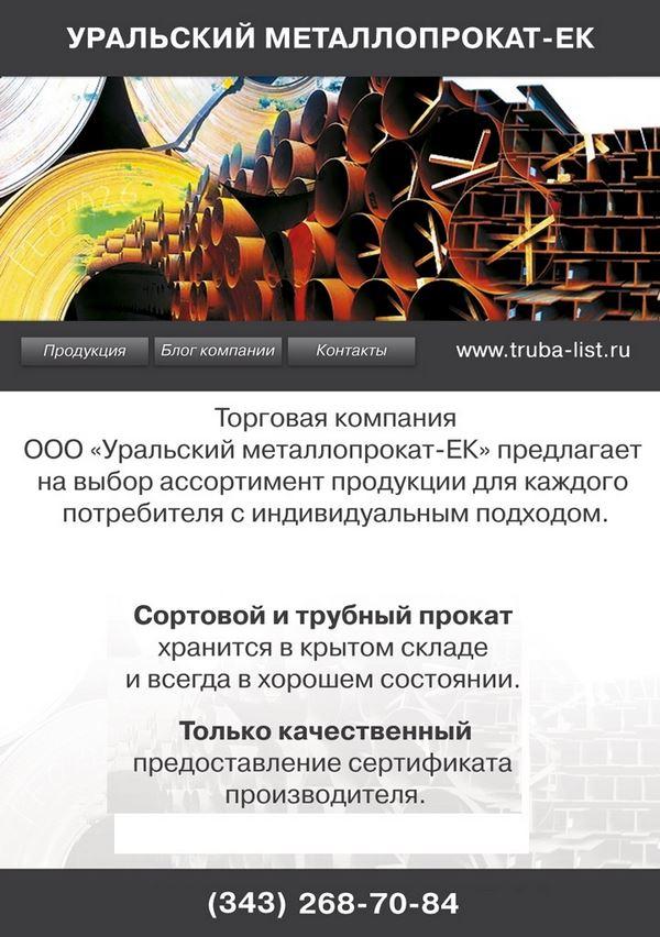 Трубы газлифтные ТУ 14-3-1128-2000, ТУ14-159-1128-2008, ТУ14-3Р-1128-2007,
