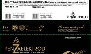 Сварочные электроды с регистром