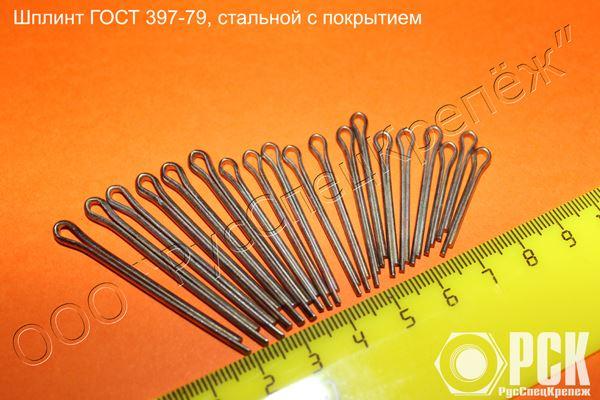 Шплинт ГОСТ 397-79 Ст.12Х18Н10Т