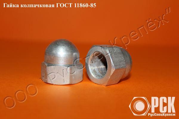 Гайка колпачковая ГОСТ 11860-85