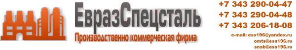 ПКФ ЕвразСпецсталь