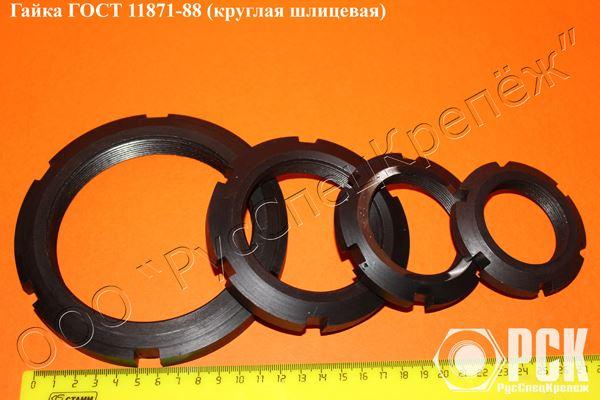 Гайка круглая шлицевая ГОСТ 11871-88 Гайка круглая шлицевая