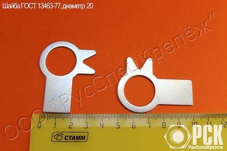 Шайба стопорная с лапкой и носком ГОСТ 13463-77 купить Шайба стопорная с лапкой и носком