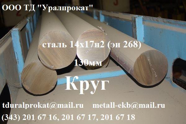 Круг 130мм сталь 14х17н2