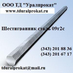 Шестигранник 09г2с От 12 до 75