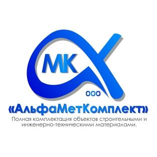 АльфаМетКоммплект