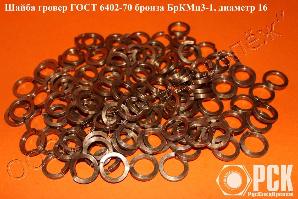 Купить бронзовый гровер бркмц3-1 по ГОСТ 6402-70, шайба...