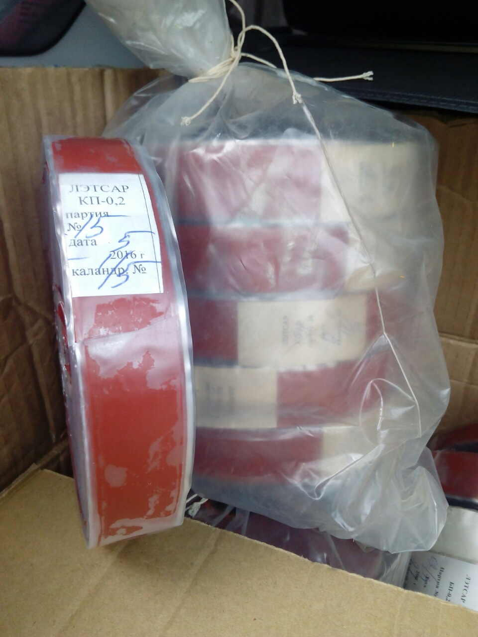 Купим ленту лэтсар, лэс, киперную, тафтяную, стеклоткань, лакоткань неликвиды, с хранения