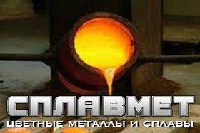 ООО Сплавмет